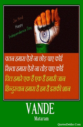 vande mataram whatsapp message hindi independence day
