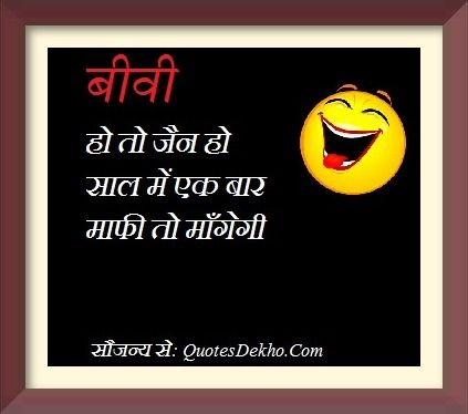 Jain Saying Funny Hindi