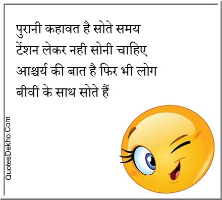 Funny Tension Quotes Hindi Saying