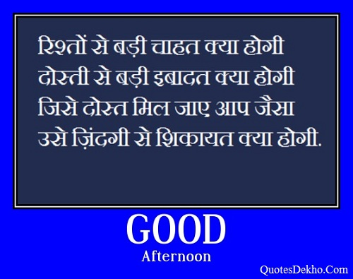 Good Afternoon Shayari Hindi Picture For Whatsapp Saying