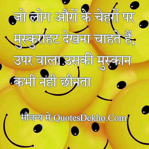 Happiness Hindi Quotes And Saying