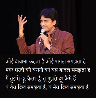 Kumar Vishwas Shayari For Whatsapp Group