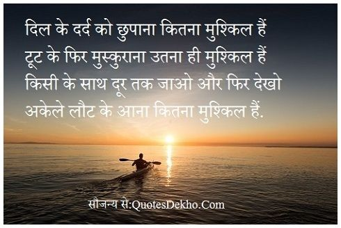 Life Sad Shayari Quotes Hindi