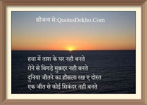 Motivational And Inspirational Success Shayari Picture
