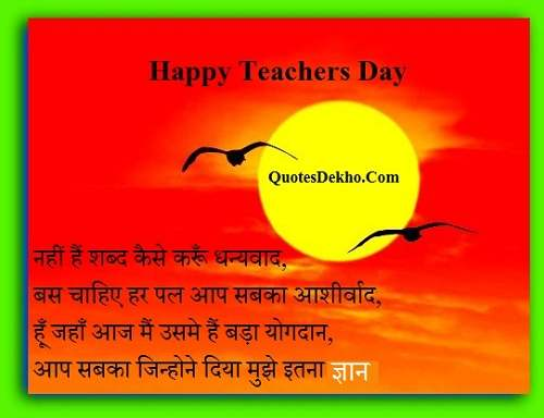 Happy Teacher S Day Poems Shayari With Best Wishes For