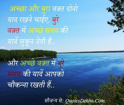Time Hindi Quotes Saying