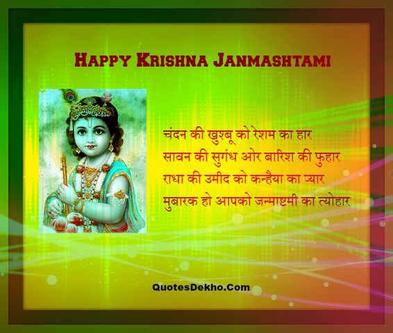 janmashtami funny hindi status 2015