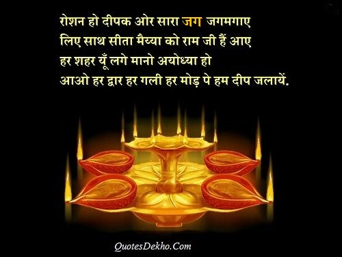 Diwali Shayari For Whatsapp Group Wallpaper DP Friends and Family