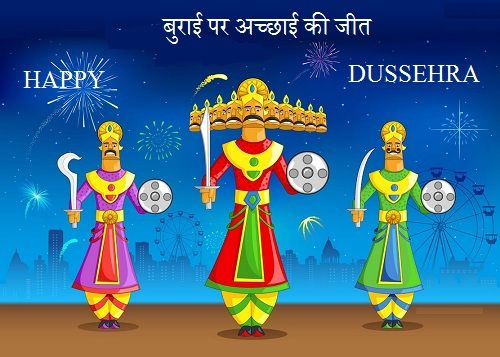 Dussehra Picture 2015 And Vijaya dashmi Image
