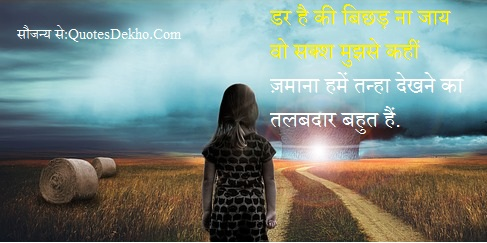 Fear Shayari In Hindi Picture