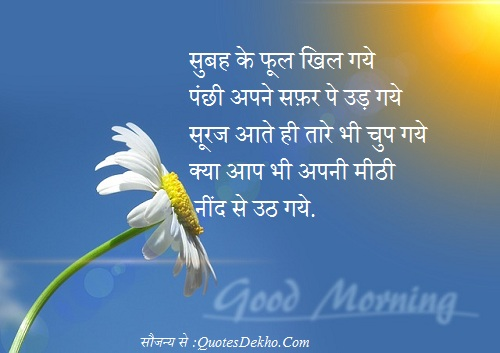 Good Morning Shayari For Facebook