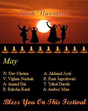 Happy Navratri Festival Status Message Whatsapp and facebook wallpaper
