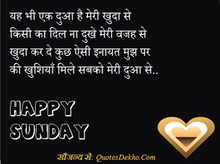 Happy Sunday Shayari In Hindi