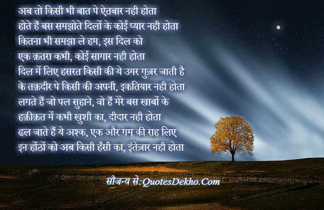 Intezaar Shayari In Hindi Sad