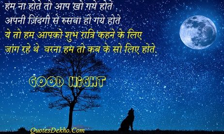 Miss You Good Night Shayari Wallpaper