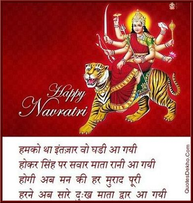 Navratri Whatsapp And Facebook Shayari With Image