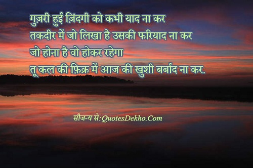 Past Life And Worry Shayari