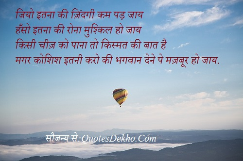 Positive Thoughts Shayari And Problems Status