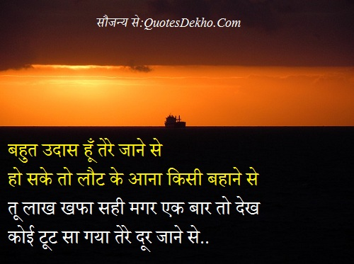 Sad Shayari New Wallpaper And Sorry Saying
