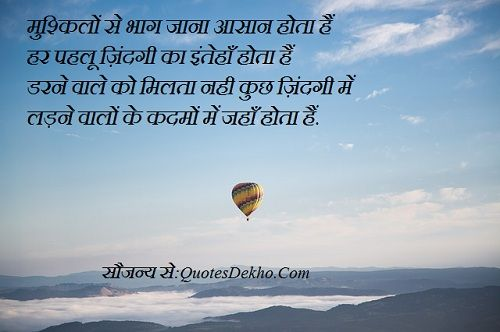 Best Success Shayari On Life