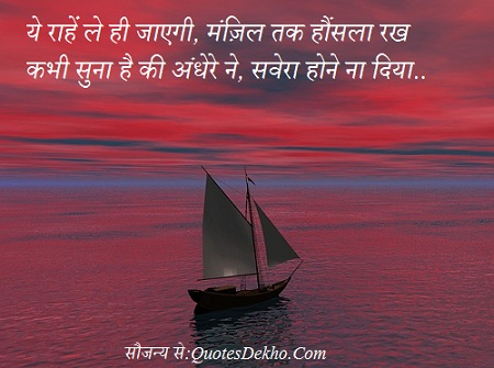 Shayari On Success In Life Picture Whatsapp and facebook