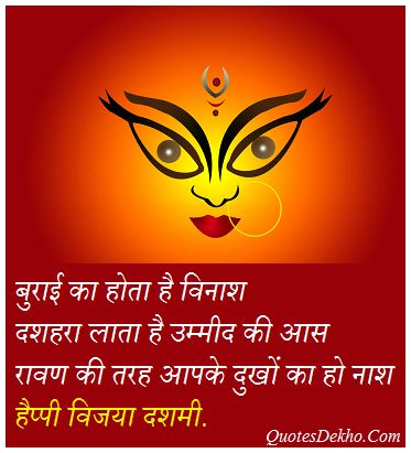 Vijaya Dashami Quotes Sms With Wallpaper