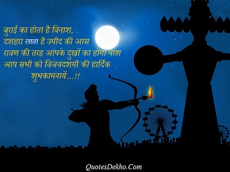 Happy Dussehra Shayari New Picture