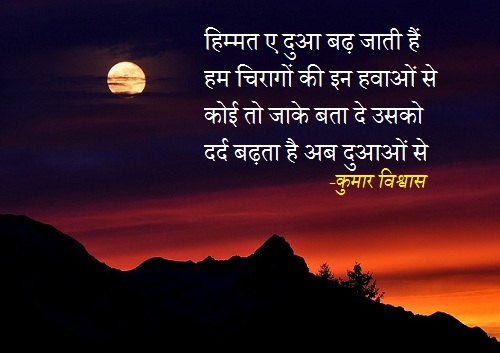 Kumar Vishwas Hindi Shayari With Wallpaper