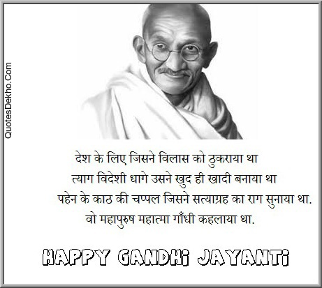 short essay on mahatma gandhi in marathi language