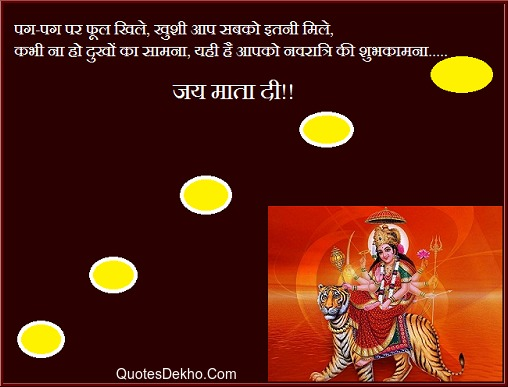 navratri hindi whatsapp Shayari  Message Wallpaper