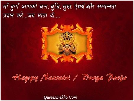 Navratri Best Status Message For FB Picture