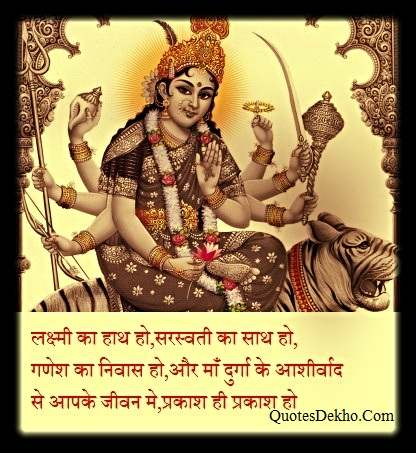 Maa Durga Shayari And Quotes