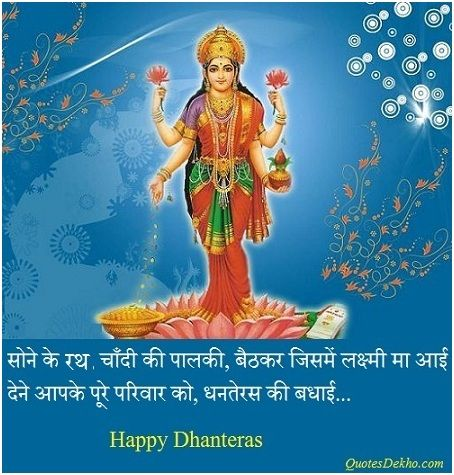 Latest Dhanteras Shayari 2015 Wallpaper Whatsapp And Facebook