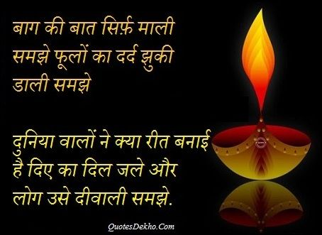 New Diwali Shayari Facebook Wall Post