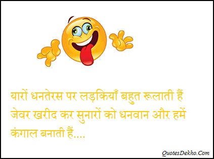 Funny Dhanteras Status Shayari Whatsapp And Facebook  Jokes