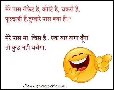 Funny Diwali Status Message