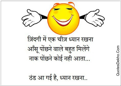 Funny Winter Hindi Status