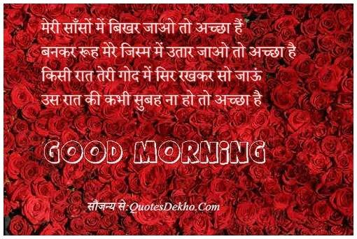 Good Morning Status for husband hindi quotes