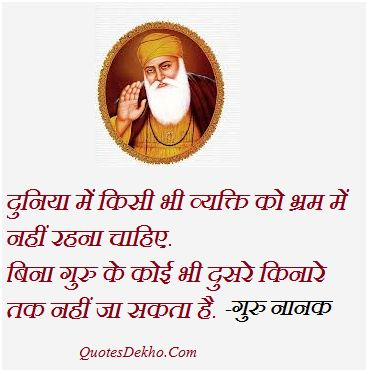 Guru Nanak Jayanti Hindi Status Image Whatsapp And Facebook