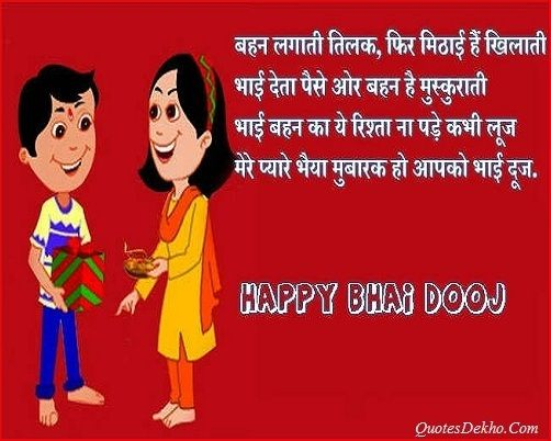 Happy Bhai Dooj Status Shayari