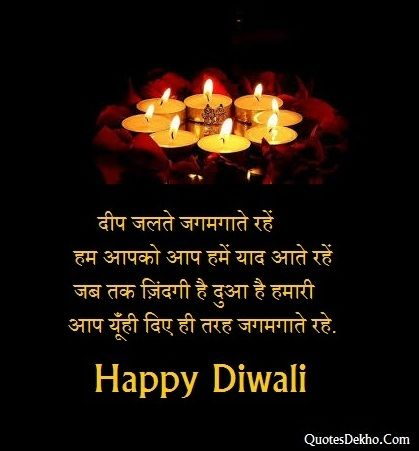 Happy Diwali Hindi Status