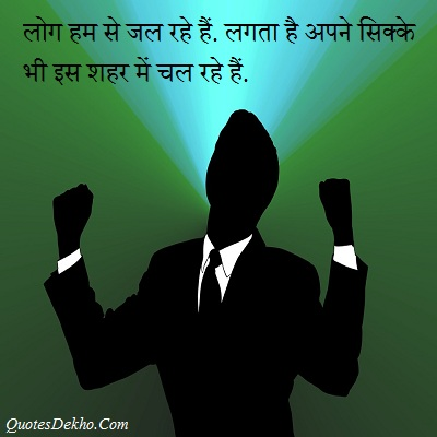 Attitude Status In Hindi With Picture