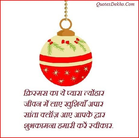 Happy Christmas Hindi Status Message