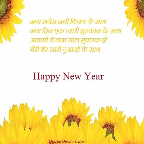 Happy New Year Anmol Vachan Pic Whatsapp