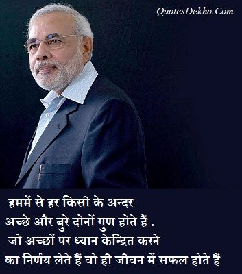 Narendra Modi Whatsapp Message