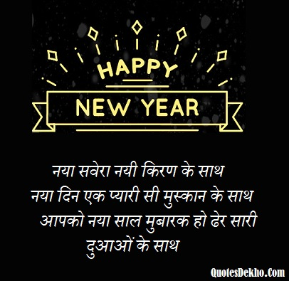 Happy New Year Shayari For Whatsapp And Facebook