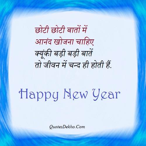 New Year Anmol Vachan Wallpaper Facebook Friends