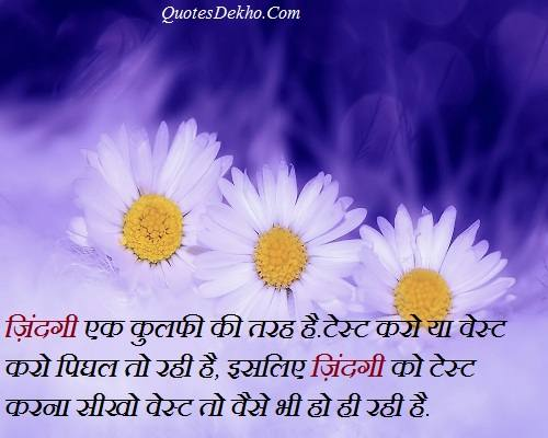 New Year Whatsapp Quotes Hindi Picture