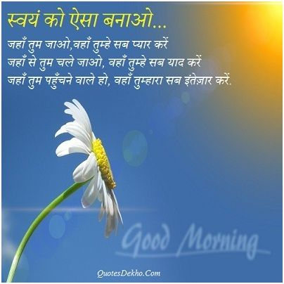 Suprabhat Wishes Image sms message