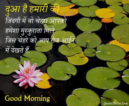 Good Morning On Facebook : Related to good morning suvichar sms message pictures